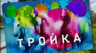 Карта «Тройка» с изображением районной достопримечательности появится в Москве