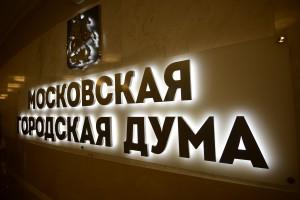 Депутат МГД Головченко: Рост числа самозанятых означает, что москвичи справляются с кризисом . Фото: архив