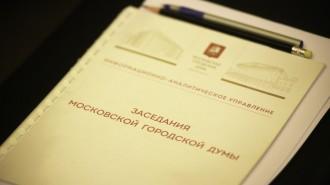 Бюджет Москвы на 2021-2023 годы принят Мосгордумой. Фото: архив