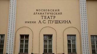 Театр имени Пушкина поддержал идею «Геликон-оперы» открыть пункт вакцинации. Фото: архив