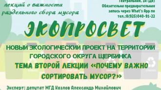 ecoprosvet