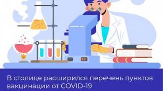 Два новых мобильных пункта вакцинации открыли в Москве