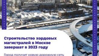 Дорожную сеть протяженностью в 133 километра построят в Москве к 2023 году