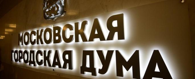Депутат МГД Головченко: Москва предоставит арендаторам отсрочку по обеспечительным платежам. Фото: архив