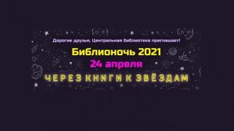 biblionoch21