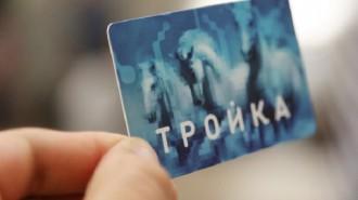 Новый функционал появился в приложении для держателей карт «Тройка». Фото: сайт мэра Москвы