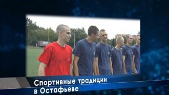 ostafievo_sport