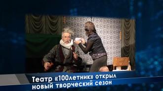 100letnik