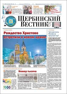 Щербинский ВестникЪ